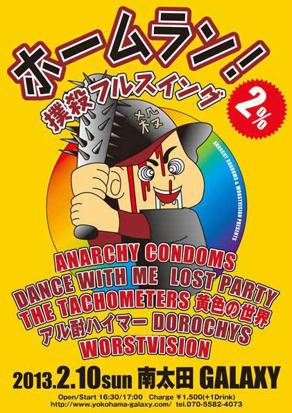 黄色の世界 ライブ 2013年2月10日 横浜南太田ギャラクシー