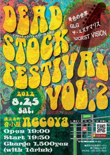 黄色の世界 デッドストックフェスティバルVol.2 2012.8.25 寿町音小屋