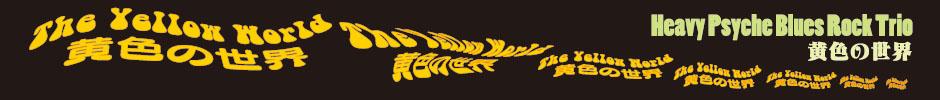 黄色の世界 ヘヴィサイケブルースロックトリオ